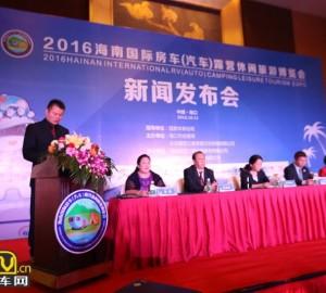 2016海南国际房车露营休闲旅游博览会即将开幕