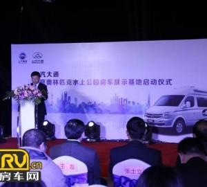上汽大通副总经理徐鸿毅:推动房车生态圈建设